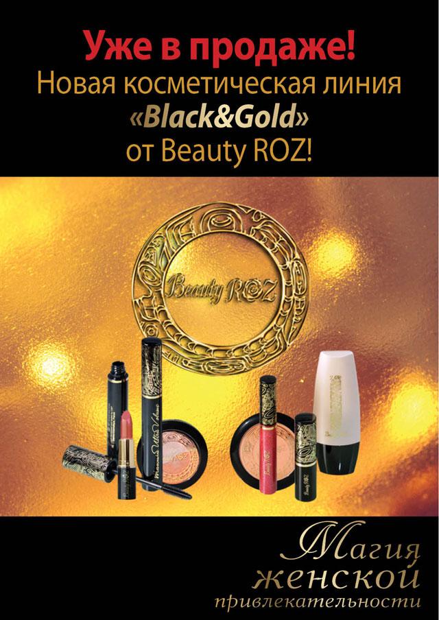 Новая уникальная косметическая линия «Black & Gold». Уже в продаже!