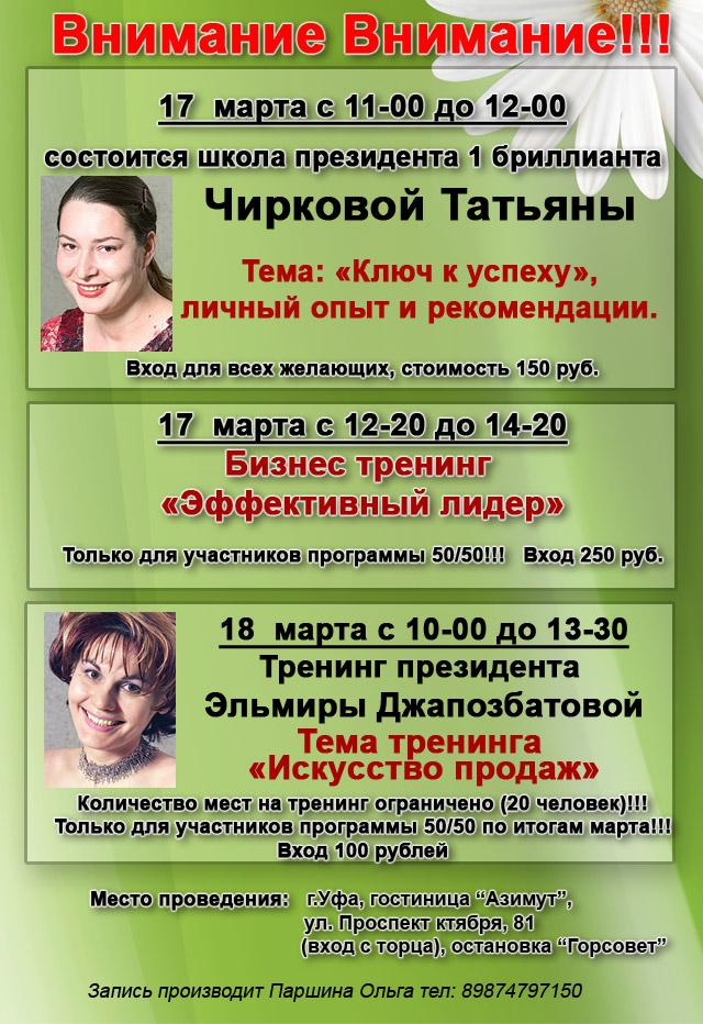 17-18 марта 2012 состоятся тренинги и школы!