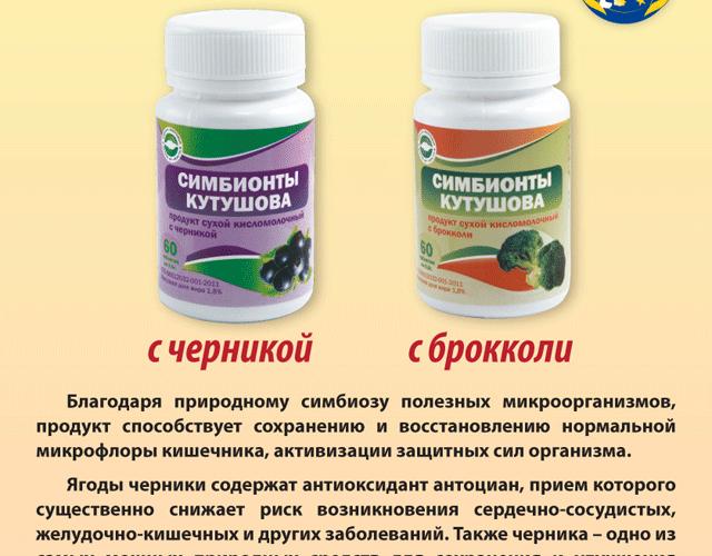 симбионты кутушева