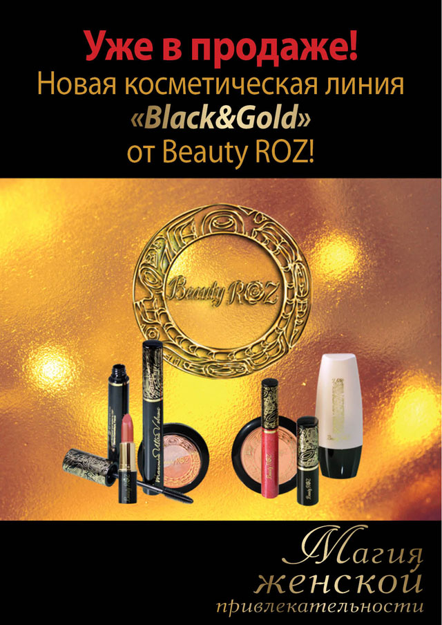 Новая уникальная косметическая линия «Black & Gold»