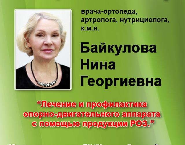 6-й слет сотников Башкортостана