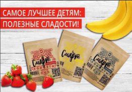 Натуральные СМАРТ-конфеты с пробиотиком