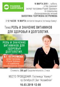 Остроумова ‒ эксперт программы «Родник Здоровья» по правильному сбалансированному питанию. Роль и значение витаминов для здоровья и долголетия