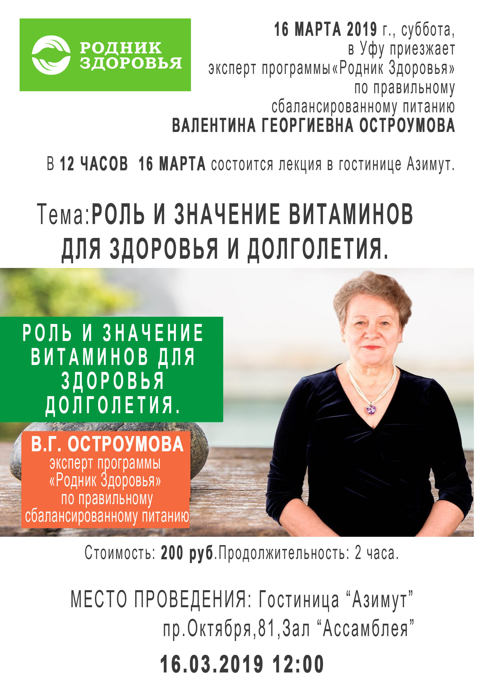 Остроумова ‒ эксперт программы по правильному сбалансированному питанию
