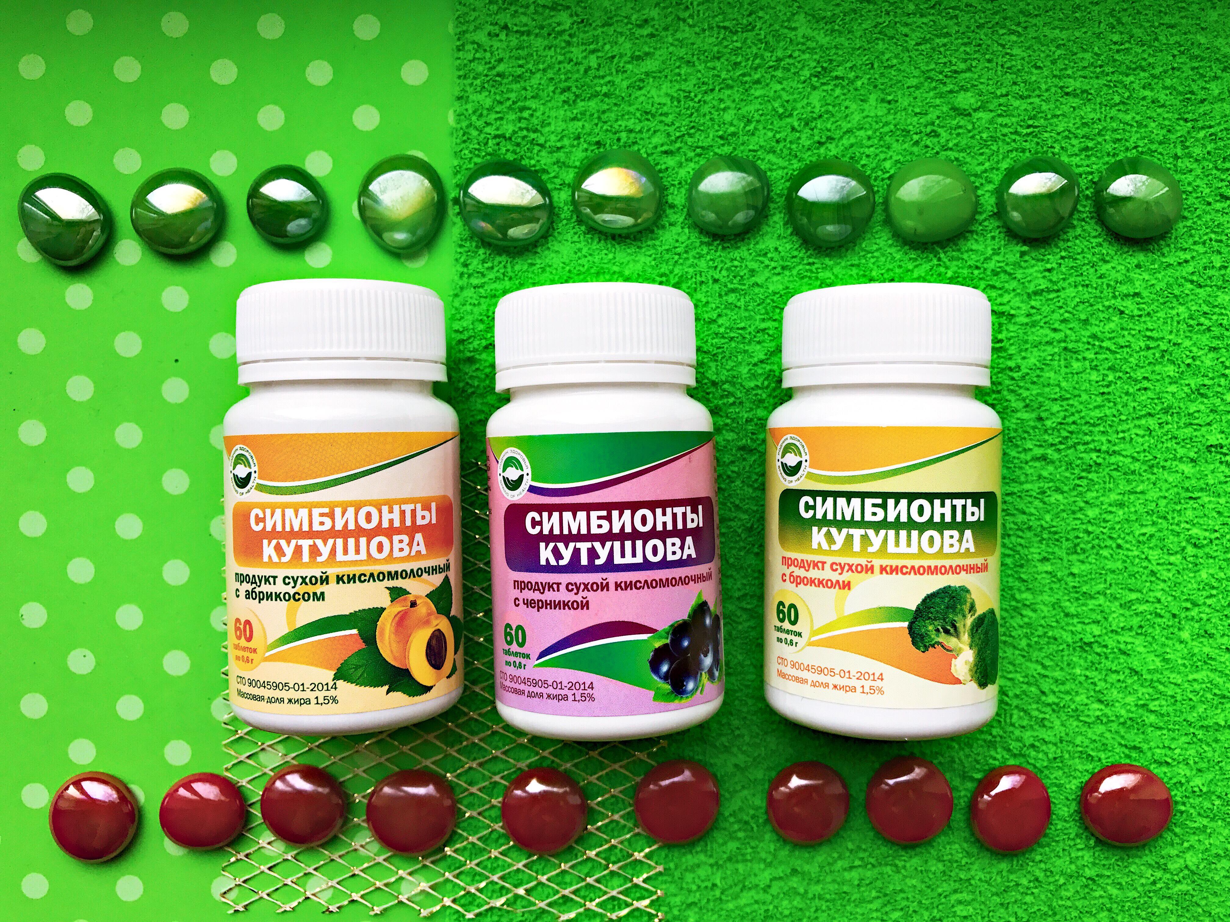 Симбионты Кутушова (пробиотики для утилизации вредной пищи и защиты организма)