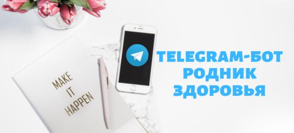 TELEGRAM-БОТ «РОДНИК ЗДОРОВЬЯ»!