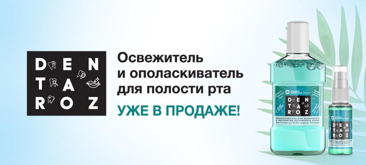 Ополаскиватель и освежитель для полости рта родник здоровья Уфа
